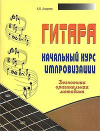 Гитара. Начальный курс импровизации. Безнотная оригинальная методика ( 978-985-513-148-0 )