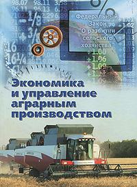 Экономика и управление аграрным производством12296407В учебном пособии рассмотрены проблемы экономики и управления агропромышленным производством в рыночных условиях. Особое внимание уделено: проблемам реформирования в целом и совершенствования земельных отношений в частности; развитию предпринимательской деятельности в АПК; формированию и функционированию продовольственных рынков; формам и механизмам межотраслевых связей в АПК; государственному регулированию и агропродовольственной политике; экономико-математическим методам и моделям в планировании, прогнозировании и управлении АПК; проблемам совершенствования государственного и хозяйственного управления в АПК; современным тенденциям развития экономических систем. Предназначено для научных работников, преподавателей и студентов аграрно-экономических вузов, аспирантов, а также для руководителей и специалистов АПК.