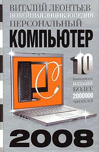 Новейшая энциклопедия. Персональный компьютер 2008. Виталий Леонтьев