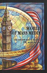World of Mass Media. Английский язык в рекламе, PR, журналистике