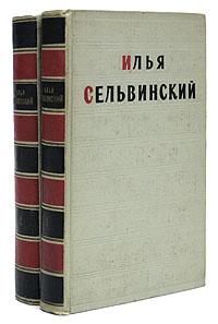Илья Сельвинский. Избранные произведения в 2 томах (комплект)