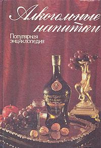 Книга Алкогольные напитки. Популярная энциклопедия