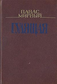 Книга Гулящая