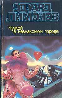 Книга Чужой в незнакомом городе
