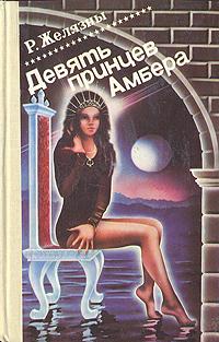 Девять принцев Амбера. В двух томах. Том 1