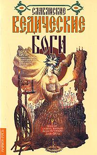 Книга Славянские ведические боги