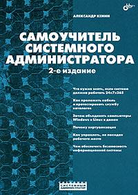 Самоучитель системного администратора. Александр Кенин