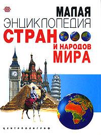 Обложка книги Малая энциклопедия стран и народов мира