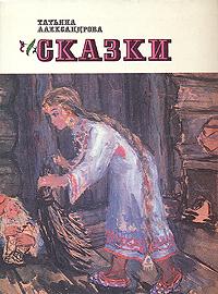 Т. Александрова. Сказки