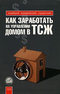 Книга Как заработать на управлении домом в ТСЖ