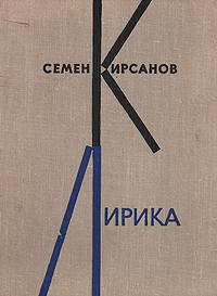 Семен Кирсанов. Лирика