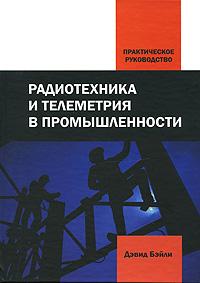 Радиотехника и телеметрия в промышленности. Практическое руководство