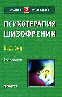 Книга Психотерапия шизофрении