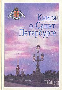 Книга о Санкт-Петербурге