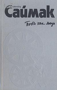 Клиффорд Саймак. Комплект из трех книг. Книга 1. Почти как люди