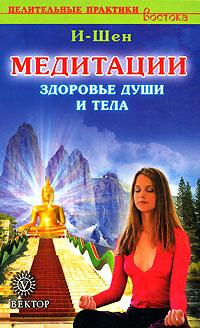 Медитации. Здоровье души и тела