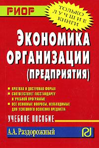 Экономика организации (предприятия) - А. А. Раздорожный