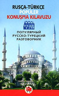 Популярный русско-турецкий разговорник ( 978-5-9524-3328-1 )