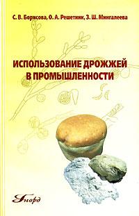 Использование дрожжей в промышленности ( 978-5-98879-052-5 )