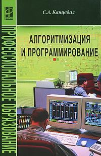 Алгоритмизация и программирование12296407В доступной форме изложены способы представления алгоритмов, современные требования к их качеству, на многих примерах показана методика их построения. Дано элементарное представление об устройстве персональных компьютеров, принципах их работы, изложены основы программирования и требования к программам. С большим количеством иллюстративных примеров представлен язык программирования Turbo Pascal 7.0. Для студентов средних специальных учебных заведений, а также может быть рекомендовано студентам вузов.