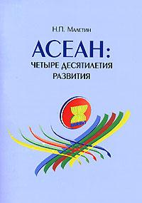 АСЕАН. Четыре десятилетия развития