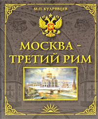 Москва - Третий Рим. М. П. Кудрявцев