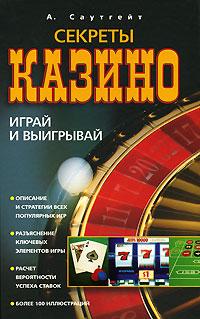 Секреты казино. Играй и выигрывай ( 978-5-9524-3310-6 )