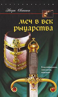 Меч в век рыцарства. Классификация, типология, описание. Эварт Окшотт
