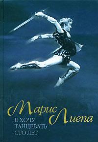 Книга Я хочу танцевать сто лет