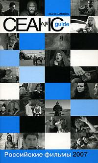 Сеанс guide. Российские фильмы 2007 года ( 978-5-367-00632-2 )