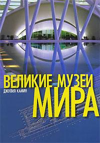 Великие музеи мира. Джулия Камин