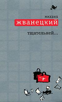 Тщательней.... Михаил Жванецкий