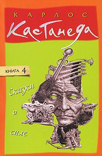 Сказки о силе. Карлос Кастанеда