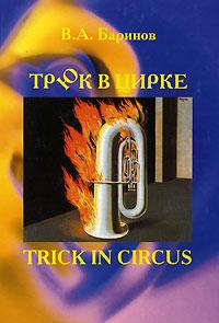 Трюк в цирке ( 5-94778-155-7 )