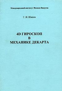 4D гироскоп в механике Декарта ( 5-88708-044-2, 978-5-88708-044-4 )