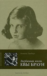 Книга Загубленная жизнь Евы Браун