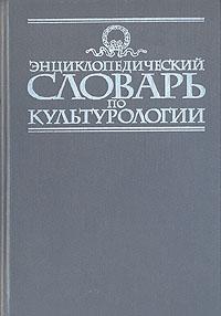 Энциклопедический словарь по культурологии