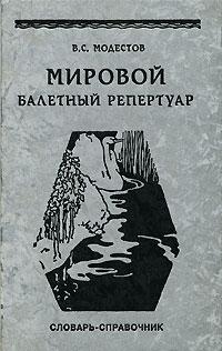 Мировой балетный репертуар. Словарь-справочник