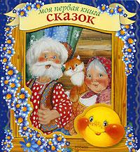 Моя первая книга сказок