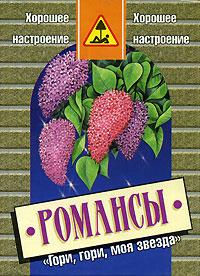 Обложка книги Гори, гори моя звезда: Сборник любимых романсов