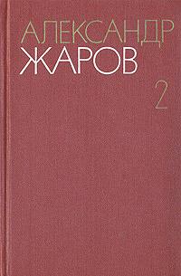 Александр Жаров. Собрание сочинений в трех томах. Том 2