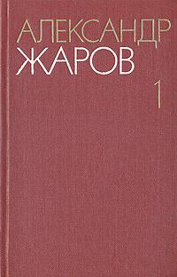 Александр Жаров. Собрание сочинений в трех томах. Том 1