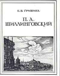 П. А. Шиллинговский