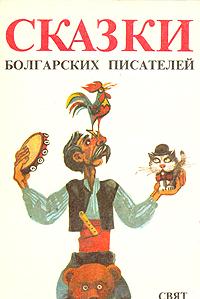 Сказки болгарских писателей12296407Настоящее издание представляет собой сборник болгарских авторских сказок. Писатели черпали вдохновение их животворного источника народного творчества. Многие сказки уже знакомы юным читателям, а некоторые изданы в этой впервые. Книга богато иллюстрирована цветными рисунками Асена Старейшински.