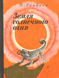 Земля солнечного огня. Н. Сладков