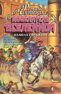 Повелитель вселенной. Роман о Чингисхане