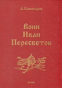 Воин Иван Пересветов