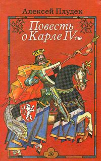 Книга Повесть о Карле IV