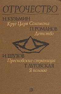 Отрочество. Выпуск 4. Круг царя Соломона, Детство, Пресновские страницы, Я помню
