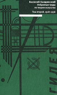 Василий Кандинский. Избранные труды по теории искусства. В 2 томах. Том 2. 1918-1938